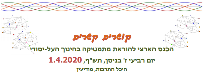 2020 conference logo