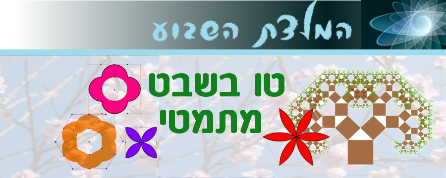 this week tu bishvat